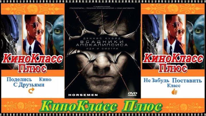 Всадники Апокалипсиса(2008)-триллер,драма,криминал,детектив...