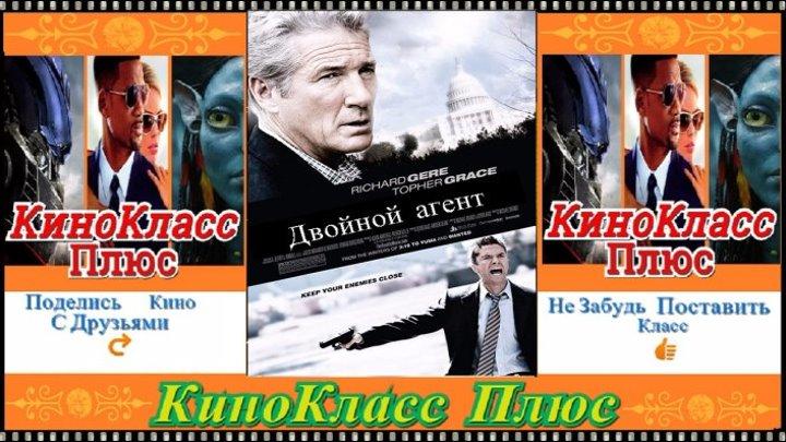 Двойной Агент(2011)-боевик,триллер,криминал,детектив...