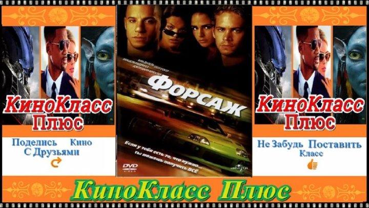 Форсаж(2001)-боевик,триллер,криминал...