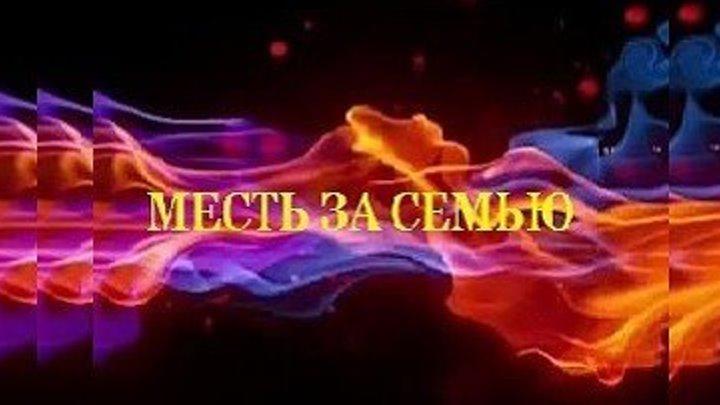 МОЩНЫЙ БОЕВИК МЕСТЬ ЗА СЕМЬЮ новые фильмы 2016