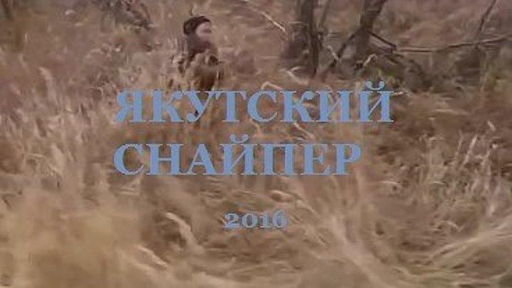 новый военный фильм ЯКУТСКИЙ СНАЙПЕР 2016 русские военные фильмы