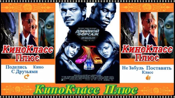 Форсаж 2: Двойной форсаж(2003)-боевик,триллер,криминал...