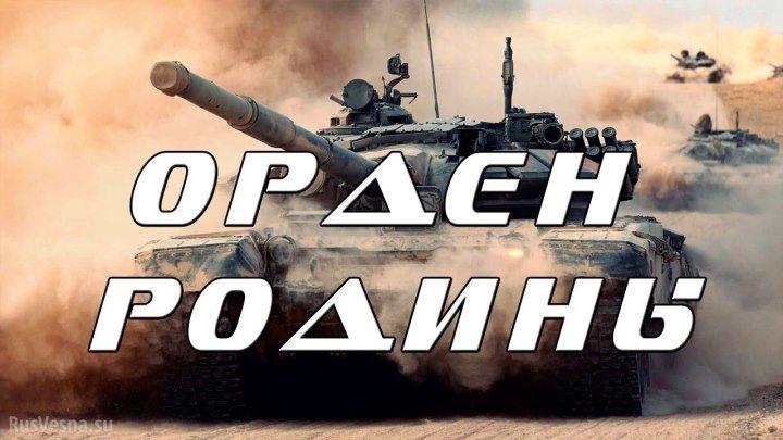 ОФИГЕННЫЙ ВОЕННЫЙ ФИЛЬМ Орден Родины 2016 Русские военные фильмы