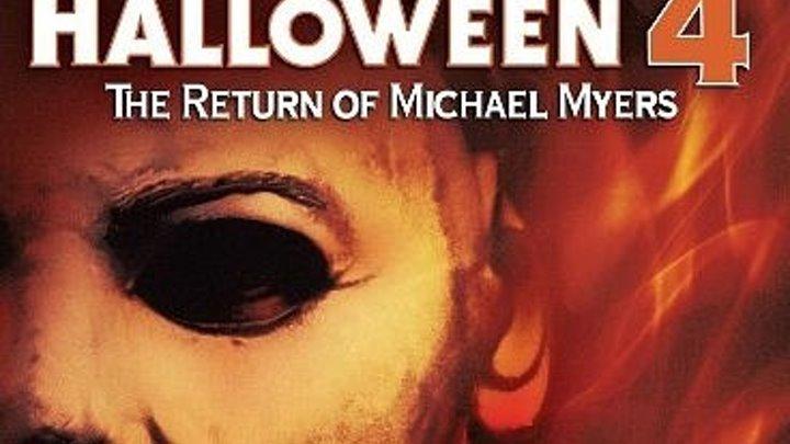 Хэллоуин 4_ Возвращение Майкла Майерса, (1988) ужасы @