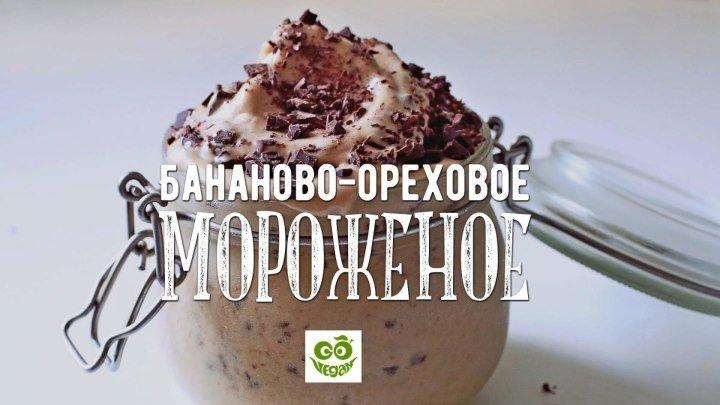 Делаем бананово-ореховое мороженое (по вегану)