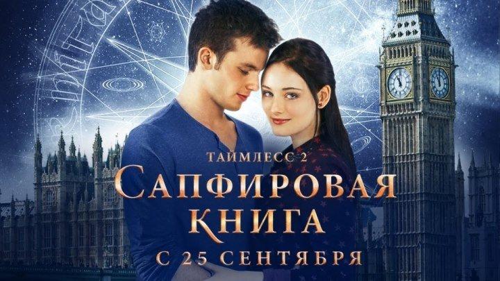 Таймлесс 2 Сапфировая книга (2014) фэнтези приключения