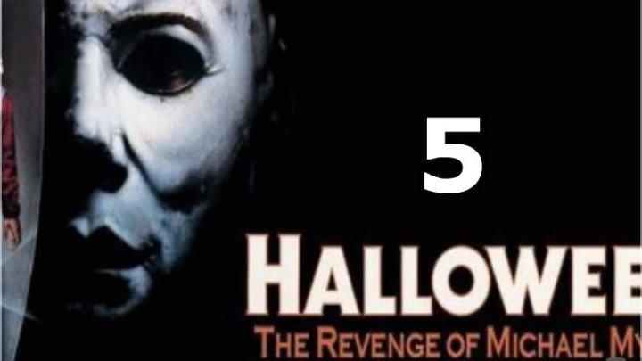 Хэллоуин 5. Месть Майкла Майерса (1989) ужасы @