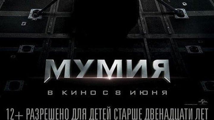 Мумия (2017) - Русский трейлер с 8 июня в кино