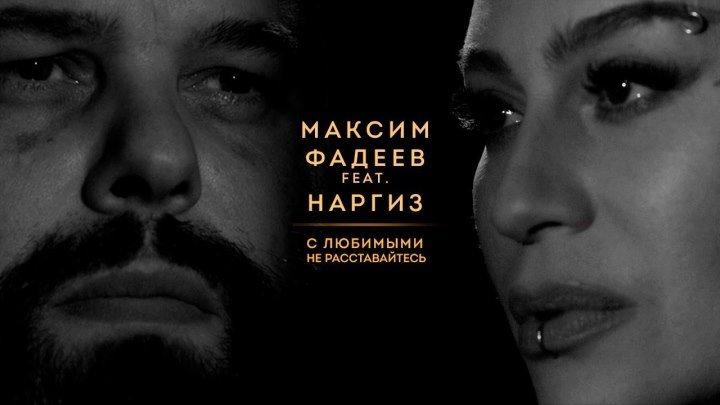 Наргиз Feat. Максим Фадеев — С Любимыми Не Расставайтесь (4K UHD)