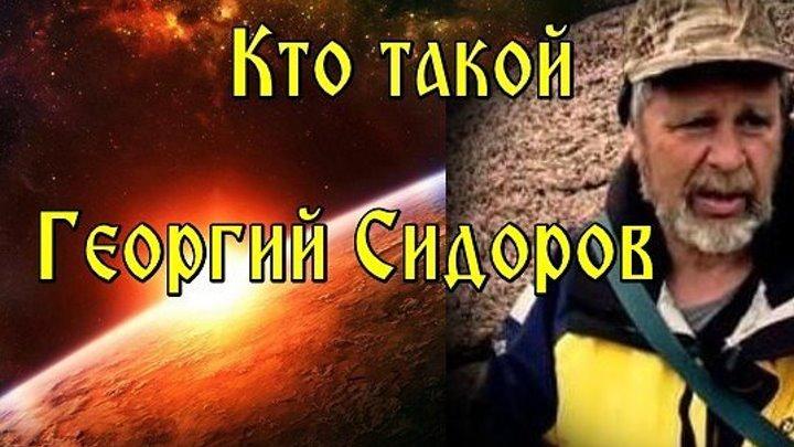 Кто такой Георгий Сидоров