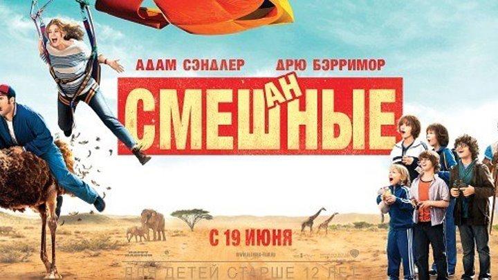 Трейлер к фильму - Смешанные 2015 комедия