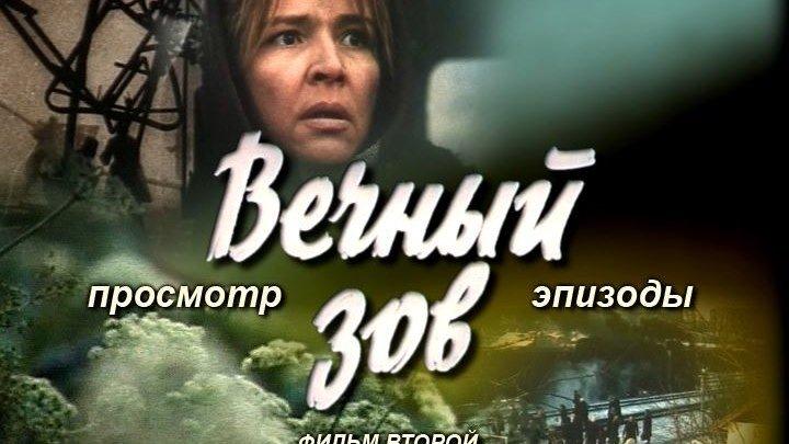 Вечный Зов 1973 (1-2 серия)