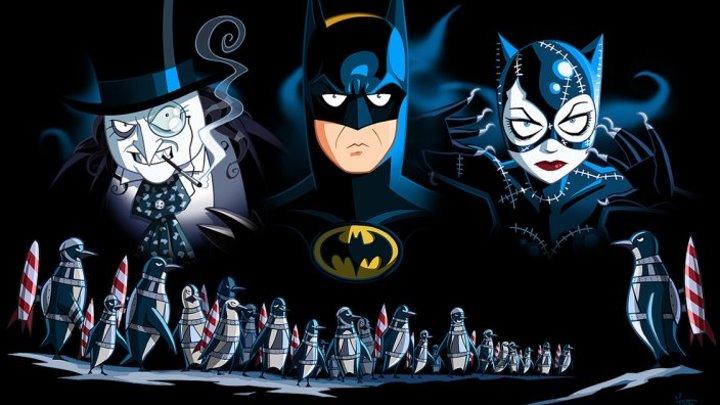 Возвращение Бэтмена (приключенческий фэнтези Тима Бертона с Майклом Китоном, Дэнни ДеВито и Мишель Пфайффер) | США-Великобритания, 1992