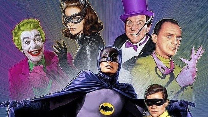 Бэтмен (семейная приключенческая комедия по комиксам Боба Кейна о супергероях Бэтмене и Робине) | США, 1966