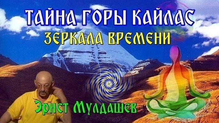 ТАЙНА ГОРЫ КАЙЛАС - ЗЕРКАЛА ВРЕМЕНИ