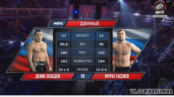 Денис Лебедев vs. Мурат Гассиев. Бокс. Чемпионский бой.