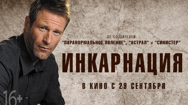 ИHKAPHAЦИЯ 2OI6