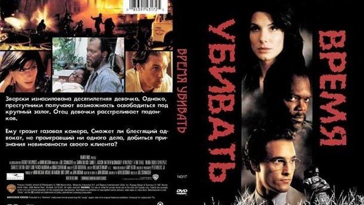 Время убивать (1996) Детектив, Драма,