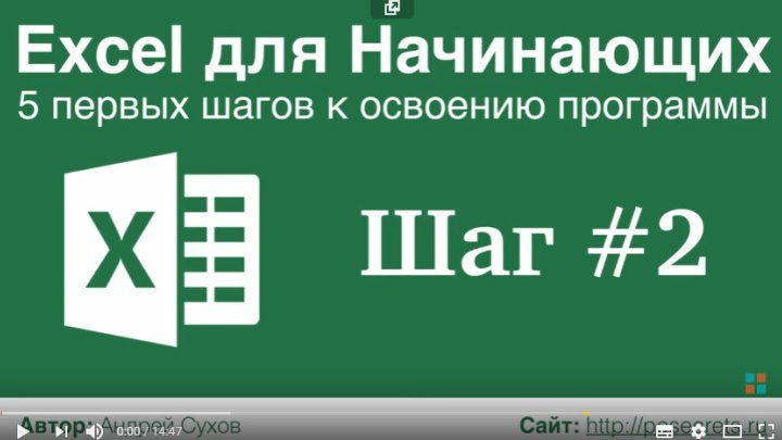 Шаг 2. Excel для Начинающих