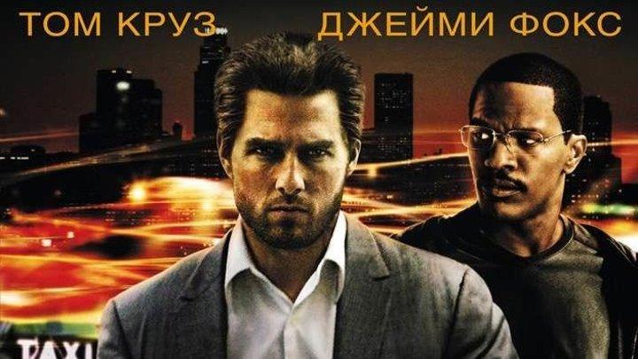 Соучастник (2004) Триллер, драма, криминал HDRip от Scarabey D Том Круз, Джейми Фокс, Джада Пинкетт Смит, Марк Руффало, Джейсон Стэтхэм