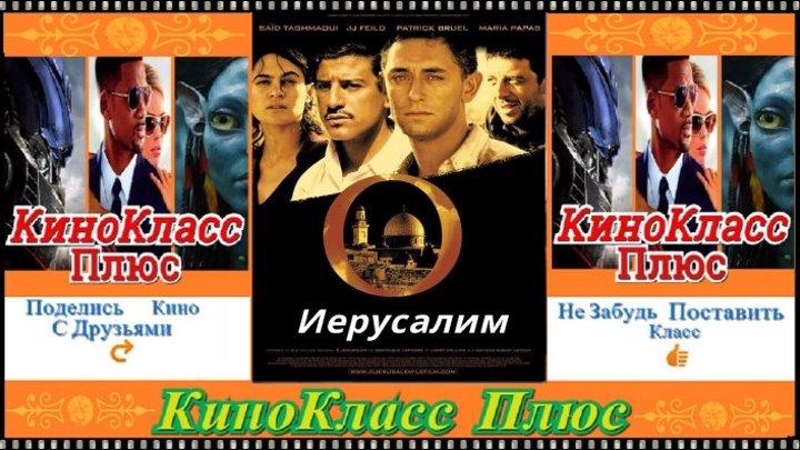 Иерусалим(HD-720)(2006)-драма...