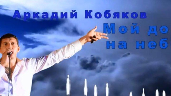 А.Кобяков -Мой дом на небе (вот это спел...аж мурашки по коже,БРАВО МАЭСТРО!) Вот уж год, как нет тебя...(Видео с кладбища).