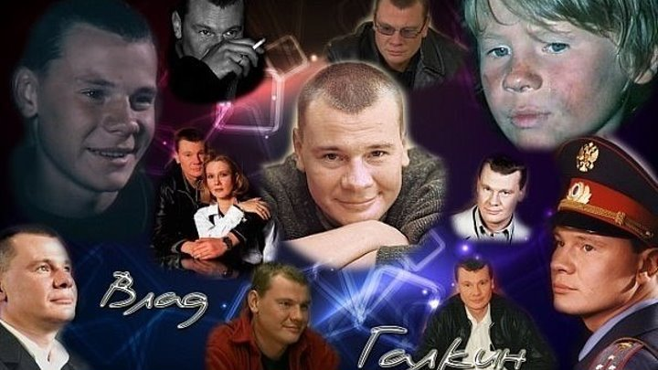 Светлой Памяти Актера Владислава Галкина 1971 - 2010