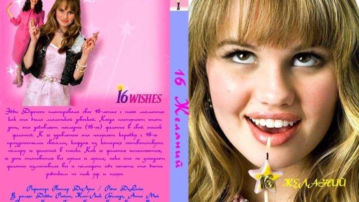 16 желаний (2010) Комедия.