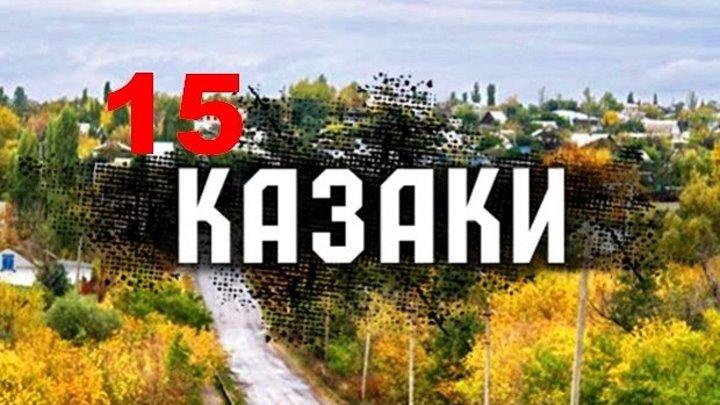 Казаки (серия 15)