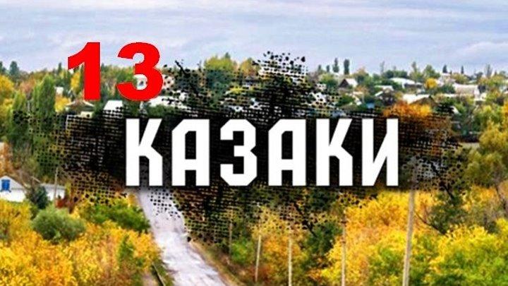 Казаки (серия 13)