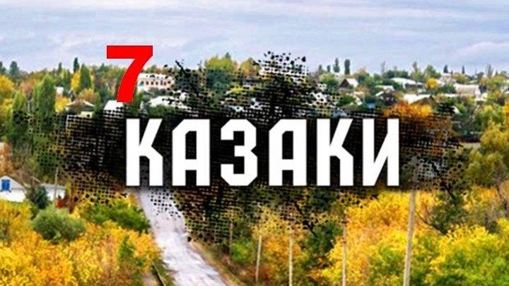 Казаки (серия 7)