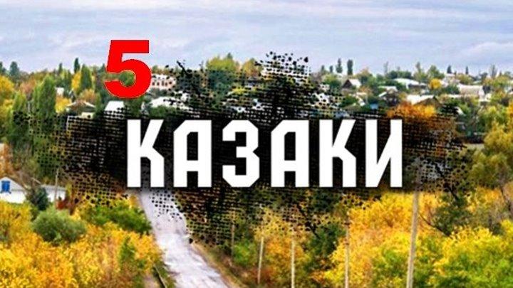 Казаки (серия 5)