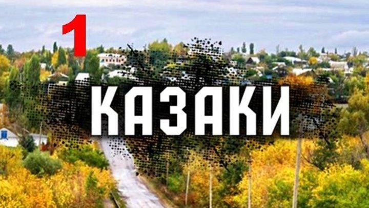 Казаки (серия 1)