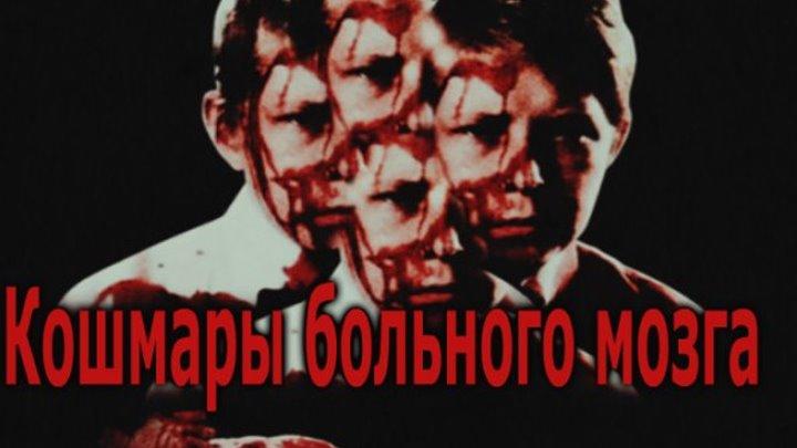 Кошмары больного мозга (1981) ужасы @