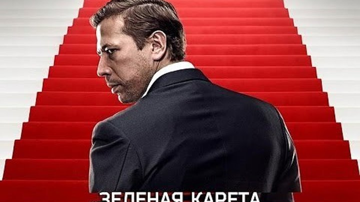 Трейлер к фильму - Зеленая карета 2015 драма