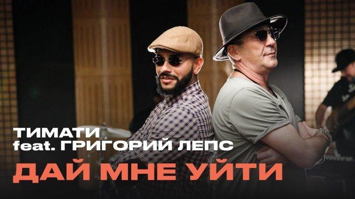 Тимати feat. Григорий Лепс - Дай мне уйти (премьера, 2016) Шикарный мини фильм!!!