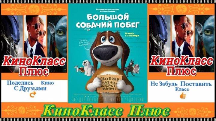 Большой собачий побег(HD-720)(2016)-мультфильм,семейный,приключения...