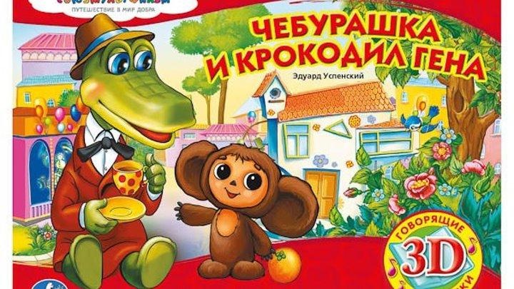 Чебурашка и крокодил Гена. Все серии (1967-1983)