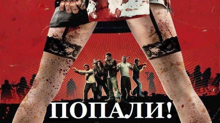 ПОПАЛИ! (Ужасы-Комедия Великобрит-2009г.) Х.Ф.