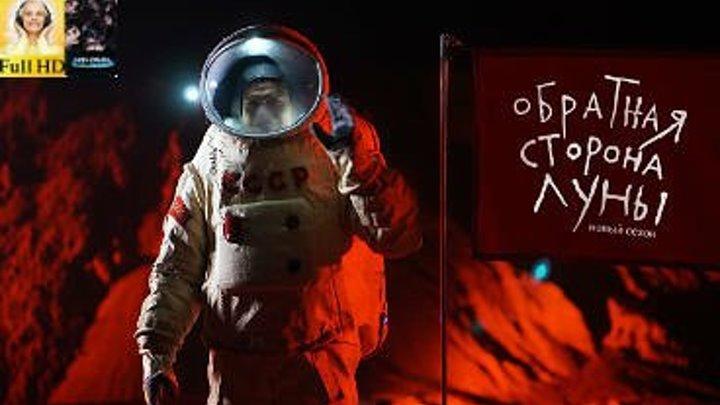 Обратная сторона Луны 2(ссылки в комментарии)Фантастика, триллер, драма, криминал, детектив