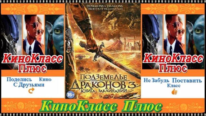 Подземелье драконов 3: Книга заклинаний(HD-720)(2012)-фэнтези,приключения...