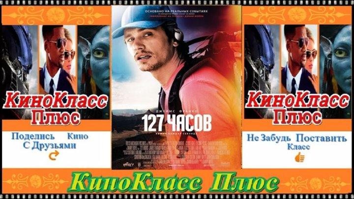 127 часов(HD-720)(2010)-триллер,биография,драма,детектив...