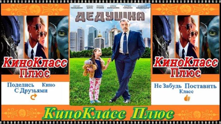 Дедушка(HD-720)(2016)-мелодрама-мини-сериал-1,2-серии...
