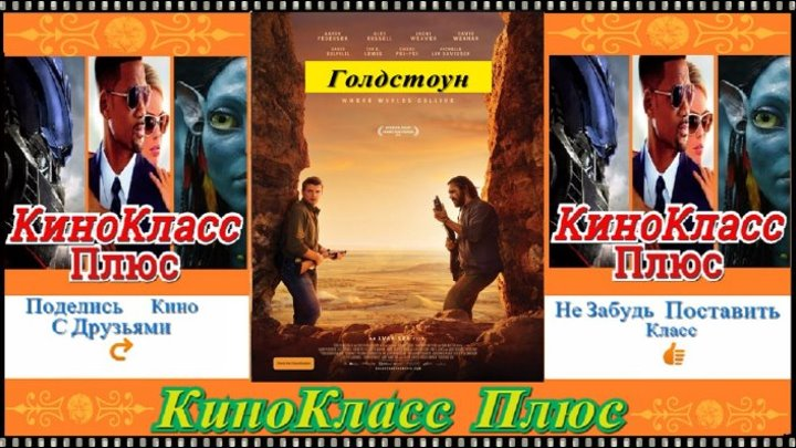 Голдстоун(HD-720)(2016)-триллер,криминал...
