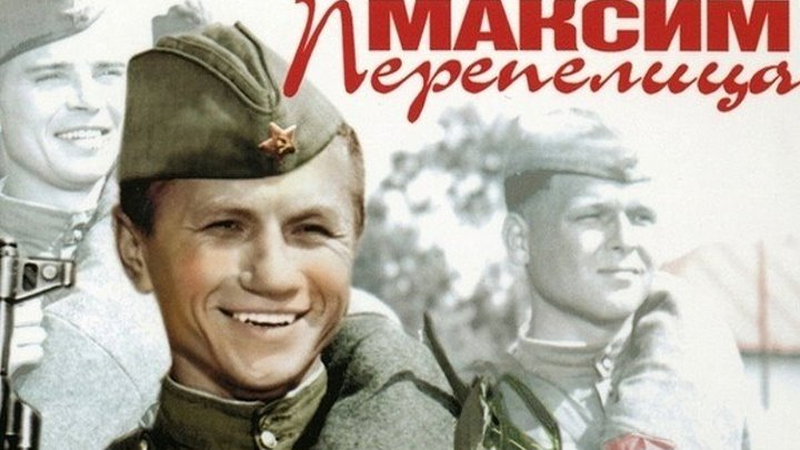 Максим Перепелица (1955) HD