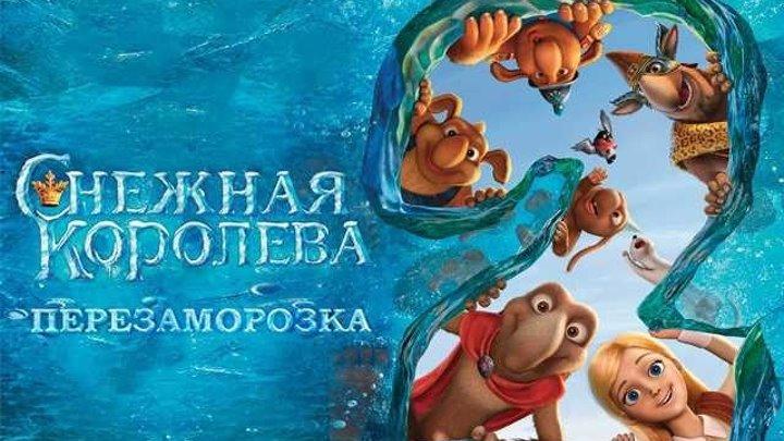 Снежная королева 2 Перезаморозка - (Приключения,Семейный) 2014 г Россия