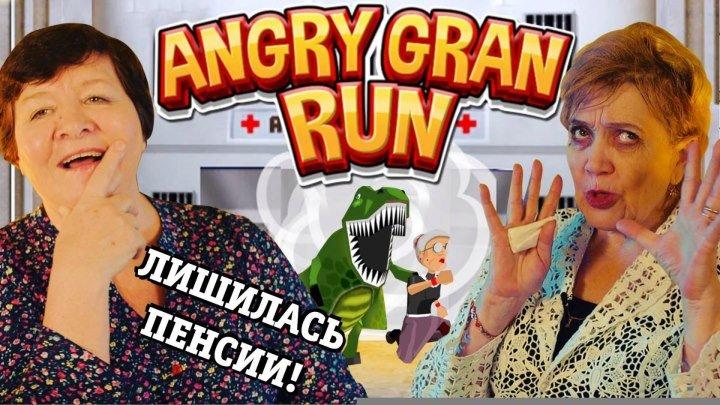ANGRY GRAN RUN ЗА ПЕНСИЕЙ! БЕГИ ЗА ЕДУ!