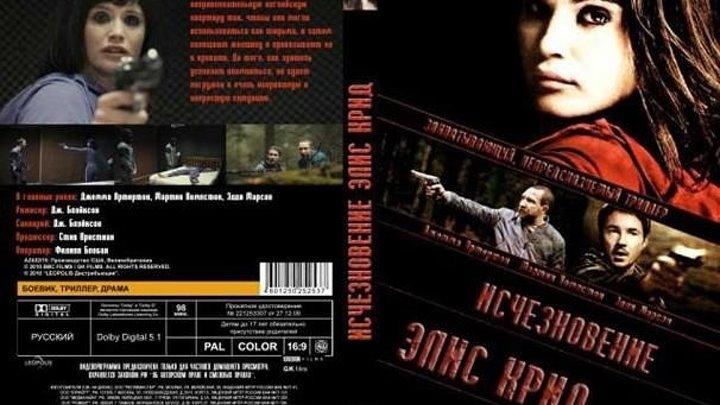 Исчезновение Элис Крид (2009)Триллер.