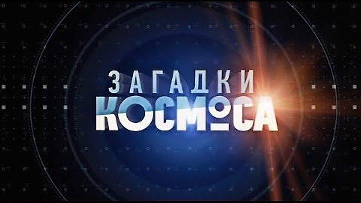 Загадки космоса (фильм 25-ый) Затерянный Мир. 2012