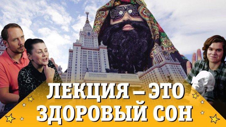 Big Russian Boss лекция в МГУ | РЕАКЦИЯ